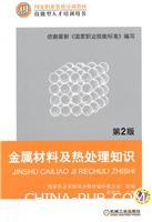 金属材料及热处理知识-第2版