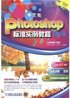 中文版Photoshop标准实例教程-(含1DVD)