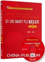 S7-200 SMART PLC编程及应用-第2版-(含1DVD)
