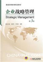 企业战略管理-第3版