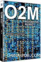 O2M移动互联网时代的商业模式