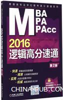 2016-MBA.MPA.MPACC逻辑高分速通-第2版