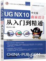 UG NX 10曲面设计从入门到精通-中文版-(含1DVD)