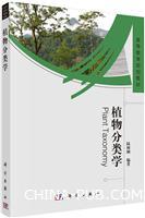 植物分类学