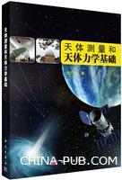 天体测量和天体力学基础[按需印刷]