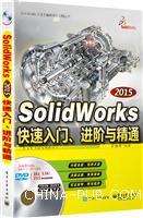 SolidWorks 2015快速入门、进阶与精通