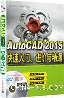 AutoCAD 2015快速入门、进阶与精通