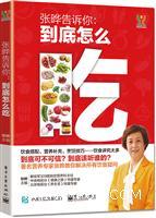 张晔告诉你:到底怎么吃