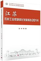 江苏农村工业和城镇化发展报告 2014