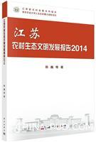 江苏农村生态文明发展报告 2014