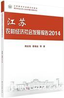 江苏农村经济社会发展报告2014