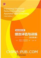 绩效评估与训练(第2版)