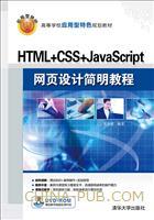 HTML+CSS+JavaScript网页设计简明教程