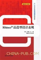 Rhino产品造型设计表现