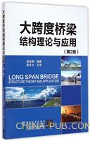 大跨度桥梁结构理论与应用(第2版)