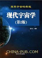 现代宇宙学(第2版)
