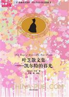 叶芝散文集――凯尔特的暮光(名著双语读物・中文导读+英文原版)