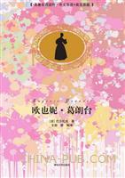 欧也妮・葛朗台(名著双语读物・中文导读+英文原版)