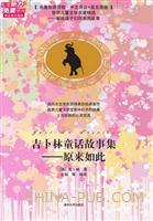 吉卜林童话故事集――原来如此(名著双语读物・中文导读+英文原版)