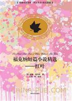 福克纳短篇小说精选――红叶(名著双语读物・中文导读+英文原版)