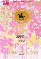黑甲骑士(名著双语读物・中文导读+英文原版)