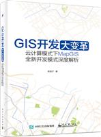 GIS开发大变革――云计算模式下MapGIS全新开发模式深度解析