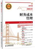 注册会计师全国统一考试专用教材――财务成本管理