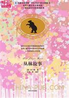 丛林故事(名著双语读物・中文导读+英文原版)