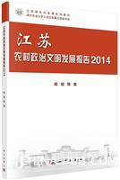 江苏农村政治文明发展报告2014[按需印刷]