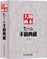 大师画本――彭大立手稿典藏