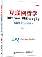 互联网哲学――互联网+时代的人类智慧