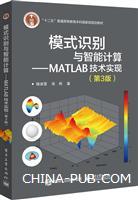 模式识别与智能计算―MATLAB技术实现(第3版)