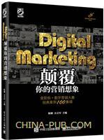 Digital Marketing颠覆你的营销想象――金鼠标・数字营销大赛经典案例100集锦(全彩)