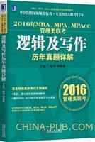 (特价书)2016年MBA、MPA、MPAcc管理类联考逻辑及写作历年真题详解