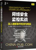 网络安全监控实战:深入理解事件检测与响应[图书]