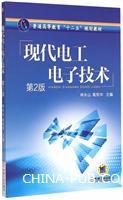 现代电工电子技术-第2版