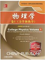 物理学-(力学和热学)-卷1-(翻译版.原书第4版)