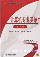 计算机专业英语-第2版-附赠光盘