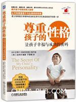 尊重孩子的性格-让孩子幸福与成功的密码
