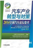 汽车产业转型与对策-2014全球汽车论坛集萃