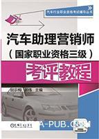 汽车助理营销师(国家职业资格三级)考评教程