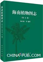 海南植物图志-(第五卷)