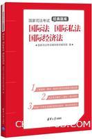 国际法 国际私法 国际经济法-国家司法考试经典题库