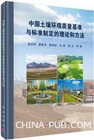 中国土壤环境质量基准与标准制定的理论和方法(精装)