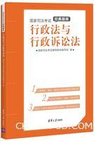 行政法与行政诉讼法-国家司法考试经典题库
