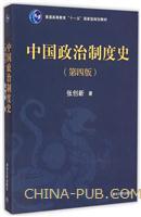 中国政治制度史(第四版)