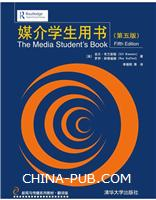 媒介学生用书-(第五版)