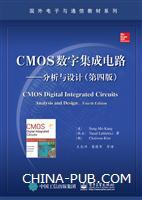 CMOS数字集成电路――分析与设计(第四版)