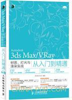 3ds Max/VRay材质、灯光与渲染实战从入门到精通