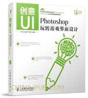创意UI. Photoshop玩转游戏界面设计